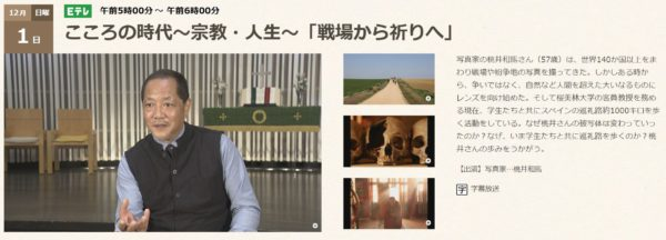 NHKこころの時代