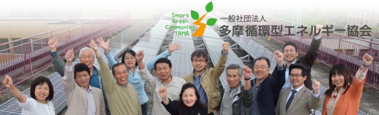 一般社団法人 多摩循環型エネルギー協会